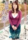 初撮り人妻ドキュメント 北村朋子 四十五歳