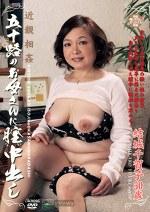 近親相姦 五十路のお母さんに膣中出し 結城千賀子50歳