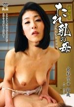 近親相姦 たれ乳の母 倉科京子 五十三歳