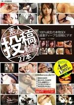 素人投稿動画27本 100%純生の本物SEX 過激ディープな投稿ビデオ