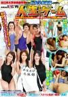 全日本大学水泳選手権常連校K大学水泳部の合宿所で人生は波乱万丈だ!ゲーム