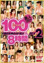 100人8時間 美巨乳美女のド迫力SEX 2