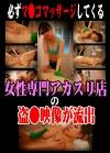必ずマ●コマッサージしてくる女性専門アカスリ店の盗●映像が流出