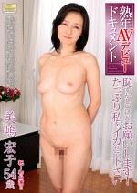 熟年AVデビュードキュメント 恥ずかしいけどお願いします!たっぷり私をイカせて下さい 美嶋宏子54歳
