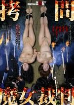拷問魔女裁判