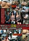 外国人留学生が盗撮したホームステイ先の巨乳母娘との肉体関係の全記録 木戸雅江 南奏音
