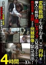目撃盗撮ドキュメント 変態教師が生徒のおま○こに肉棒を挿入する瞬間を隠しカメラは見逃さなかった! 教育業界を震撼させた問題映像が緊急流出! 4時間 女子生徒10名