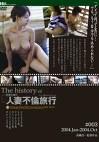 The history of 密着生撮り 人妻不倫旅行 #003 2004.jan.~2004.Oct.