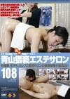 青山猥褻エステサロン 108
