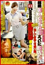 今まで頑なに出演を拒否していた、超絶美人女子社員がついに脱いだ!? 広報部 川島陽菜