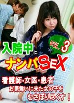 入院中にナンパSEX(3)~看護師・女医・患者・お見舞いに来た女の子をむさぼり尽くす!