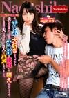 誘惑ミセスの男喰い 3 友田彩也香