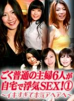 ごく普通の主婦6人が自宅で浮気SEX!(1)~イキすぎて本気アヘアヘ