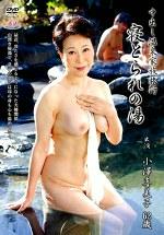 中出し温泉家族旅行 寝とられの湯 小澤喜美子 六十二歳