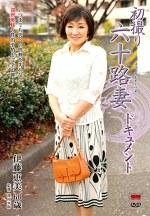 初撮り六十路妻ドキュメント 伊藤恵美 六十歳
