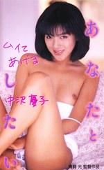 あなたとしたい ムイてあげる 中沢慶子
