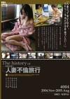 The history of 密着生撮り 人妻不倫旅行 #004 2004,Nov.~2005,Aug.
