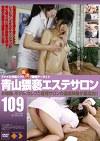 青山猥褻エステサロン 109