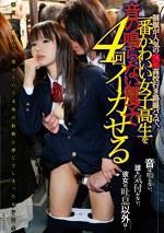 制服が人気の○○高校行き路線バスで、一番かわいい女子高生を音の鳴らない電マで4回イカせる