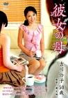 彼女の母 吉川伶子 五十歳