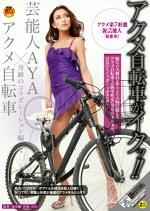 アクメ自転車がイクッ!! アクメ第7形態 芸能人AYA×アクメ自転車 奇跡のコラボレーション編