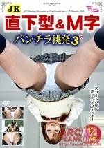 JK直下型&M字パンチラ挑発 3
