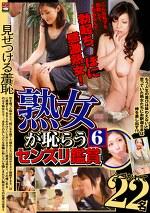 熟女が恥らうセンズリ鑑賞6