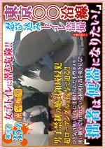 東京○○沿線忍び込みトイレ盗撮 「拙者は便器になりたい!」