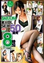 BAZOOKA 素人OLSEX 50連発 8時間Special