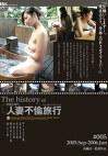 The history of 密着生撮り 人妻不倫旅行 #005 2005.Sep-2006.Jun