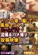 デリヘル嬢を騙して風俗マニアがホームビデオで盗撮&ハメ撮りした投稿映像