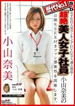 歴代No.1「超絶美人女子社員」小山奈美の公開生SEX付きファン感謝祭を開催します。