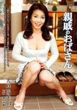 親戚のおばさん 大峰陽子 五十四歳
