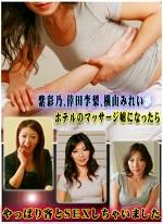 紫彩乃、倖田李梨、横山みれいがホテルのマッサージ嬢になったら・・・やっぱり客とSEXしちゃいました
