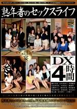 熟年者のセックスライフ DX 4時間