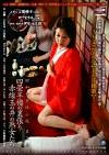 昭和発禁性小説 第3巻 四畳半襖の裏張り 赤線玉の井の熟女たち