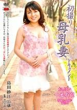 初撮り母乳妻ドキュメント 島田紗江 三十五歳