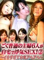ごく普通の主婦6人が自宅で浮気SEX!(2)~イキすぎて本気アヘアヘ