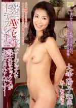熟年AVデビュードキュメント ゴージャスな熟女はセックスがお好きなんです! 大峰陽子53歳