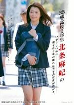 35歳の高校2年生 北条麻妃のいやらしい体に親子ほど年の離れた男子高校生が群がる