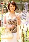 初撮り人妻ドキュメント 三浦恵理子 四十三歳