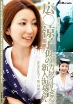 広○涼子似のカワイすぎる新人海女さん 咲(19歳)