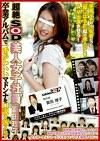 超絶SOD美人女子社員制作部富田理子の卒業アルバムで一番かわいいマドンナを口説き落とせ!