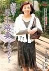 初撮り五十路妻ドキュメント 今川秋絵 五十五歳