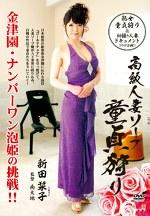高級人妻ソープ 童貞狩り 金津園・ナンバーワン泡姫の挑戦!! 新田栞子