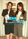 東●大学卒の美人家庭教師を次々と自宅に呼んでSEXできるか!?(6)