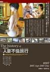 The history of 人妻不倫旅行 #007 2007.Apr-2007.Dec