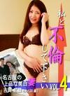 私と不倫して下さい(4)~名古屋の上品な美白妻・吉岡紅葉さん(38歳)