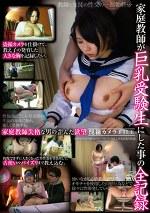 家庭教師が巨乳受験生にした事の全記録 (GG-206)