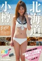 ニッポンのビーチ2009夏~北海道編&東北編~